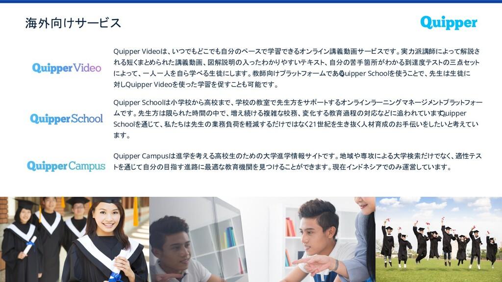 #devsumi 想定外の負荷を乗り切ったオンライン教育サービスの裏側 海外向けサービス Qu...