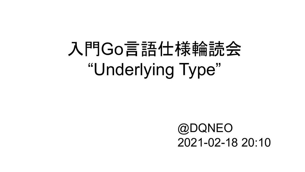 """入門Go言語仕様輪読会 """"Underlying Type"""" @DQNEO 2021-02-18..."""