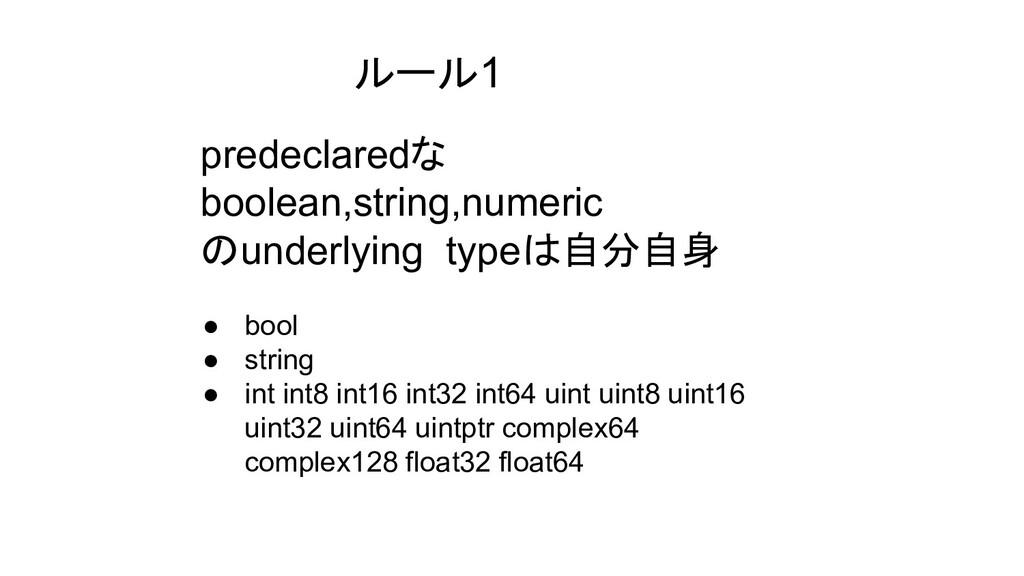 predeclaredな boolean,string,numeric のunderlying...