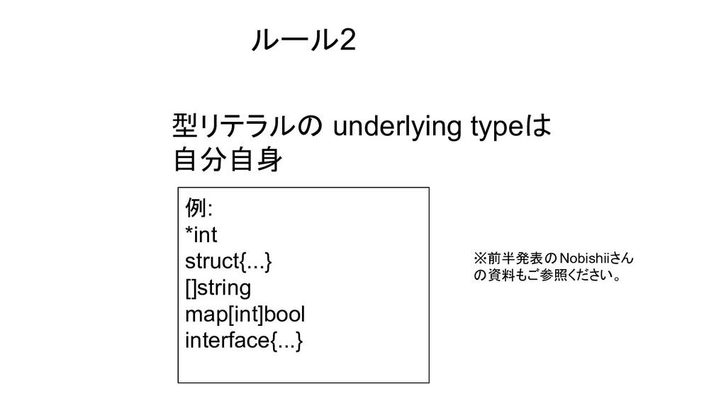 型リテラルの underlying typeは 自分自身 ルール2 例: *int struc...