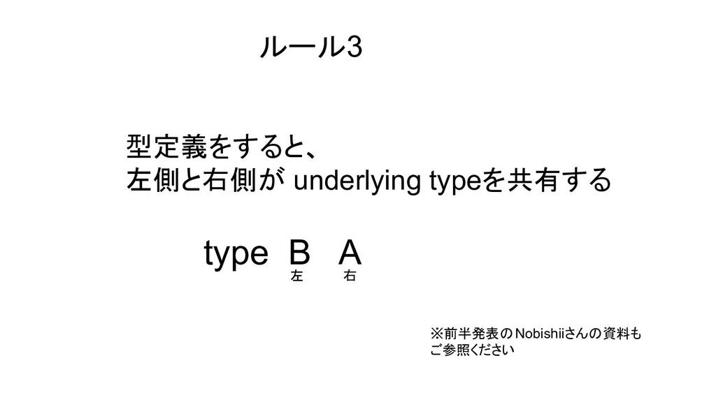 型定義をすると、 左側と右側が underlying typeを共有する ルール3 type ...