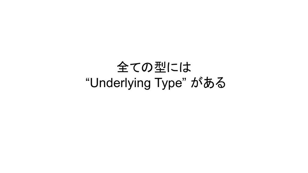 """全ての型には """"Underlying Type"""" がある"""