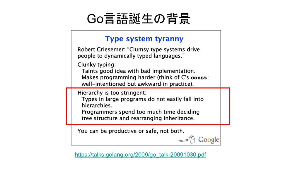 Go言語誕生の背景 https://talks.golang.org/2009/go_talk...