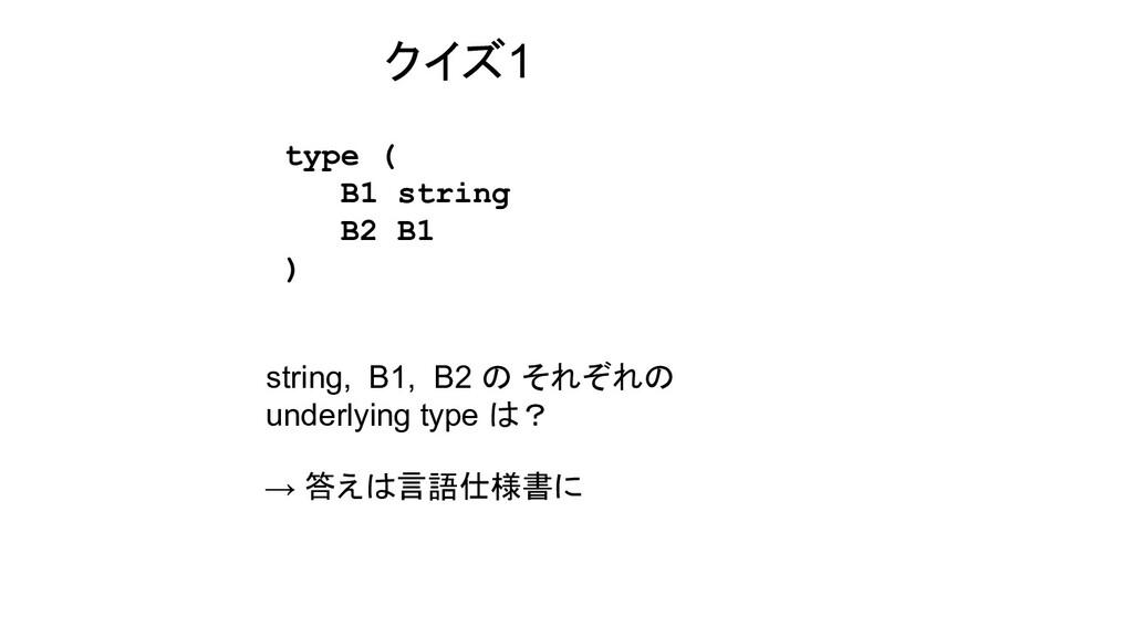 クイズ1 type ( B1 string B2 B1 ) string, B1, B2 の ...