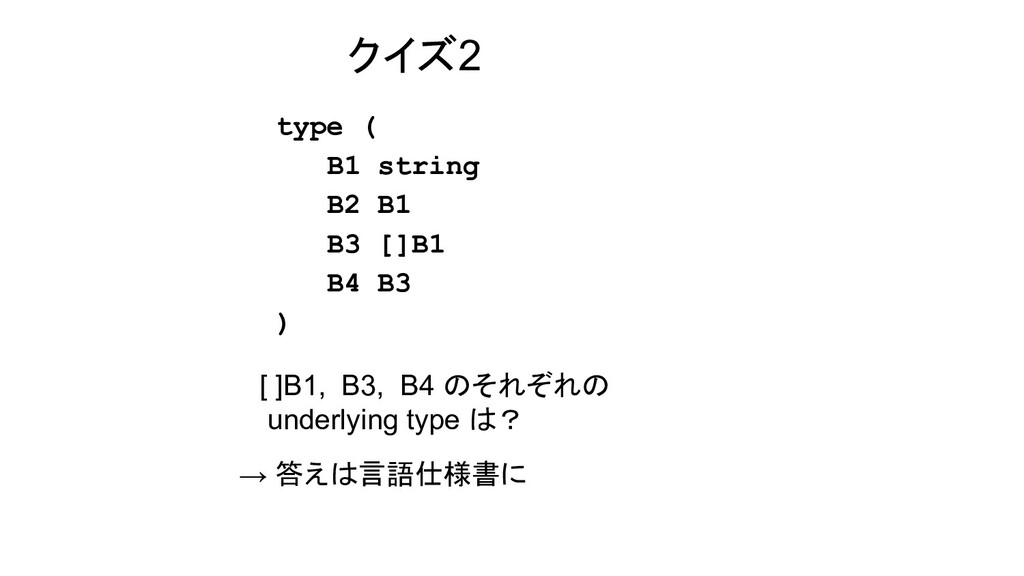クイズ2 type ( B1 string B2 B1 B3 []B1 B4 B3 ) [ ]...