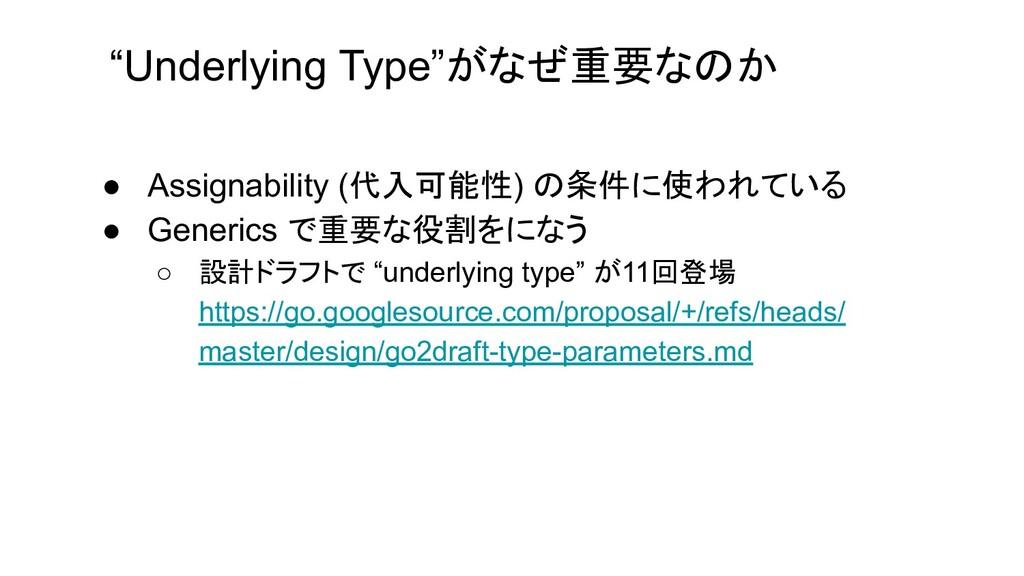 """Underlying Type""がなぜ重要なのか ● Assignability (代入可能..."
