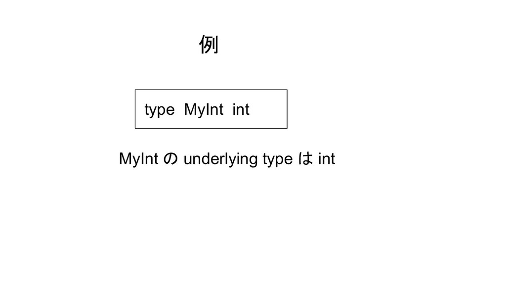 例 type MyInt int MyInt の underlying type は int