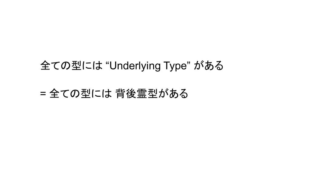 """全ての型には """"Underlying Type"""" がある = 全ての型には 背後霊型がある"""