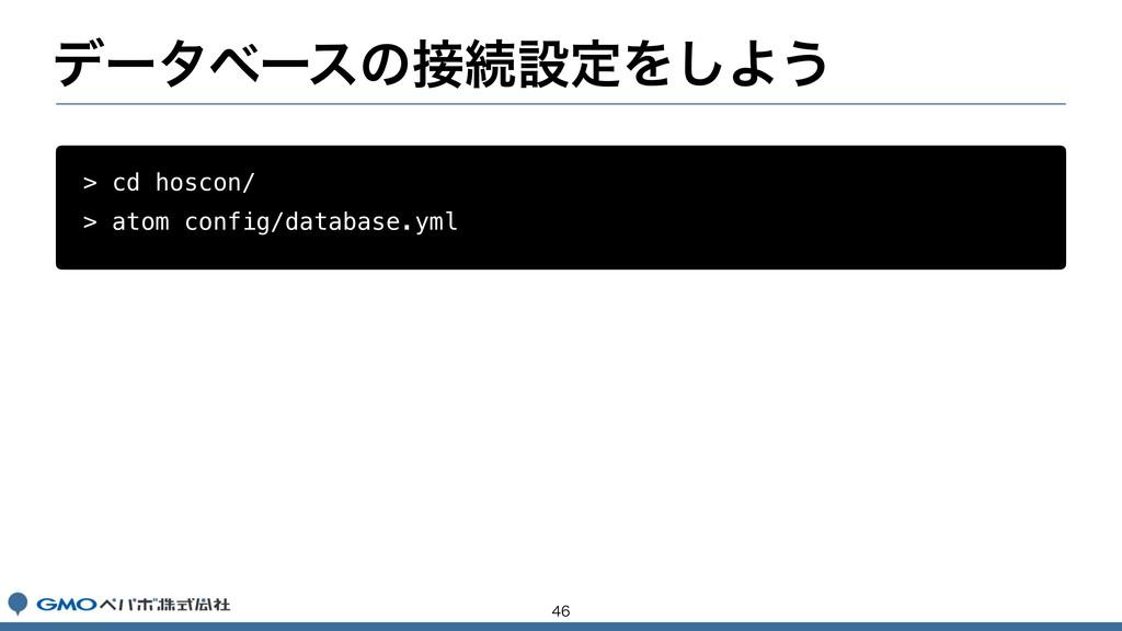 σʔλϕʔεͷଓઃఆΛ͠Α͏ > cd hoscon/ > atom config/data...
