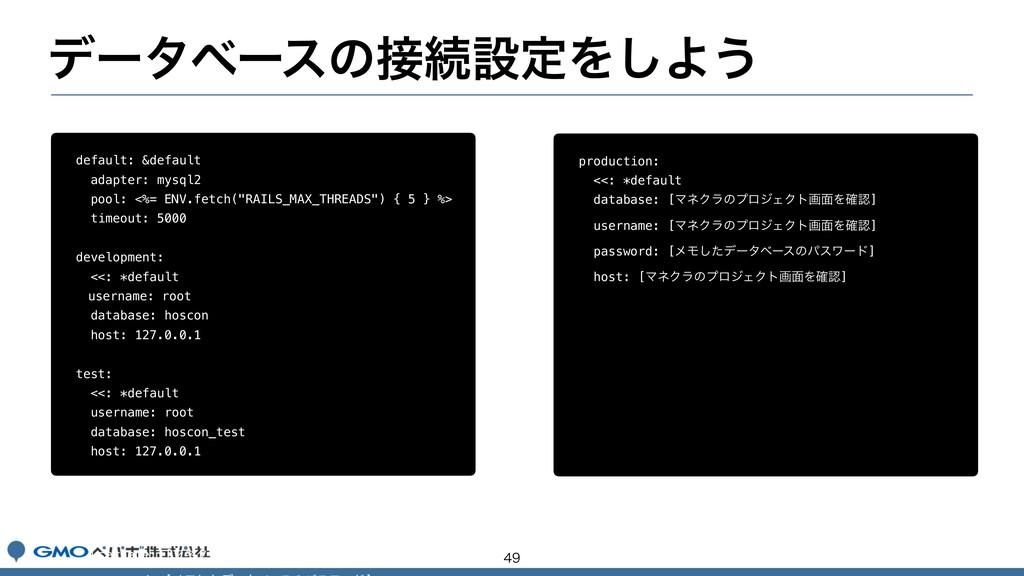 σʔλϕʔεͷଓઃఆΛ͠Α͏ default: &default adapter: mysq...