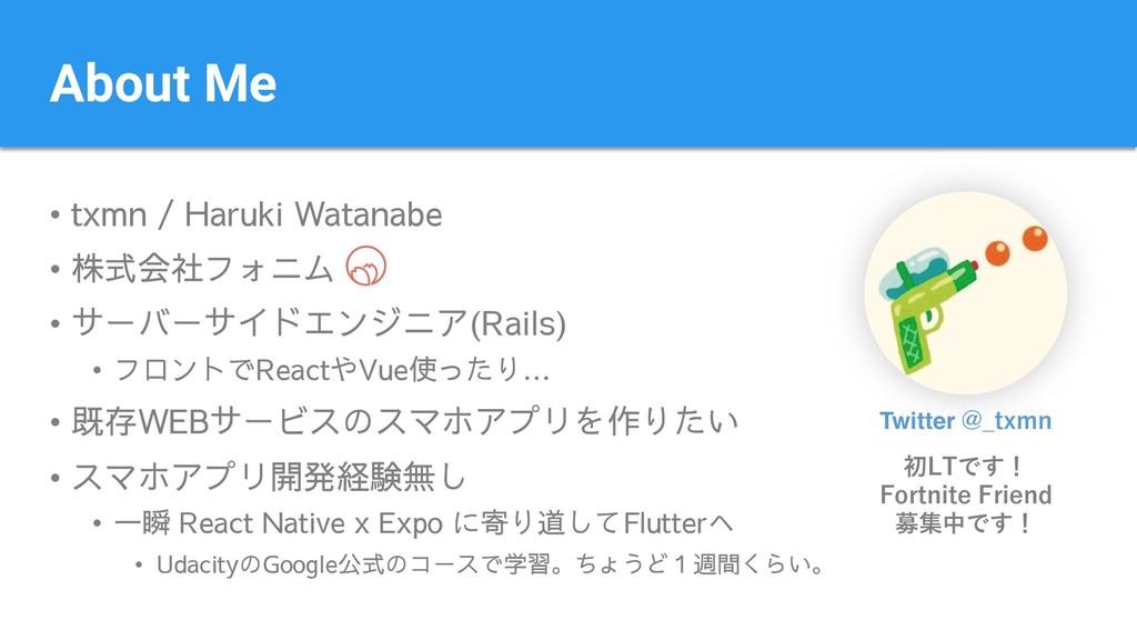 About Me • txmn / Haruki Watanabe • 株式会社フォニム • ...