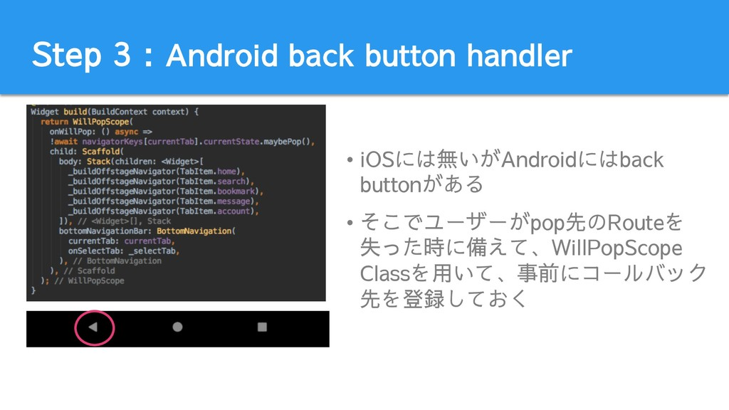 Step 3 : Android back button handler • iOSには無いが...