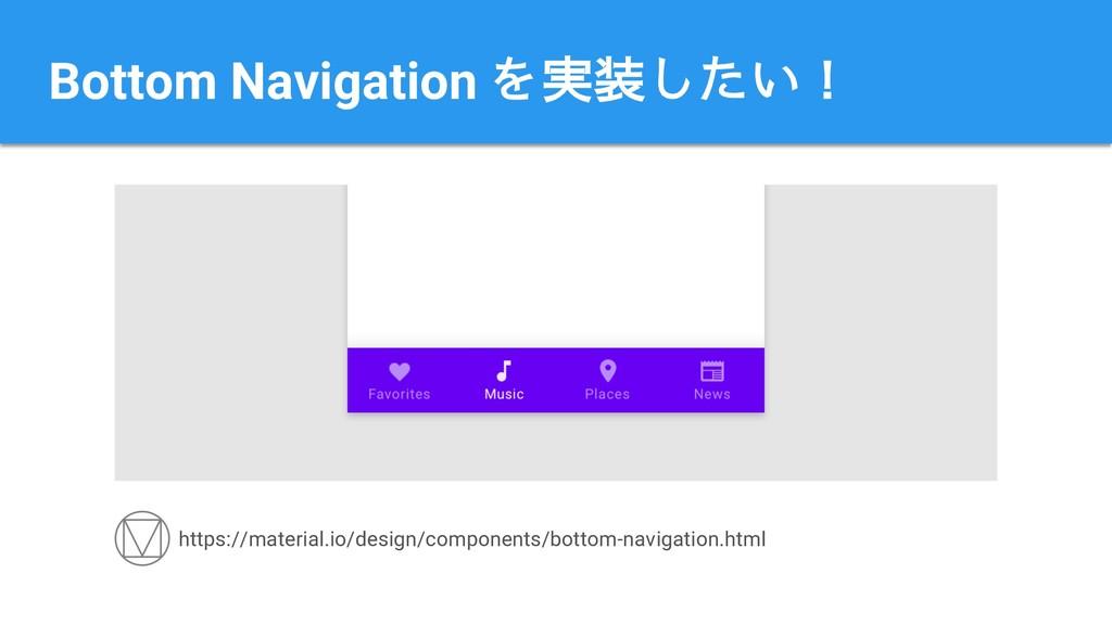 Bottom Navigation を実装したい! https://material.io/d...