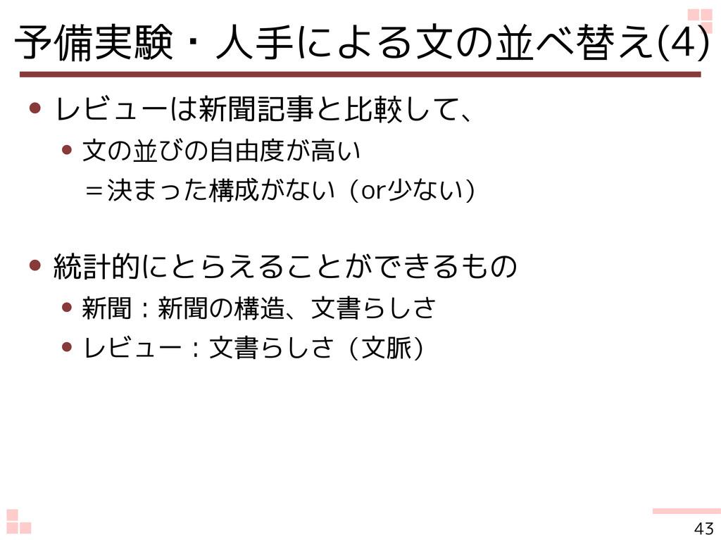 予備実験・人手による文の並べ替え(4) ● レビューは新聞記事と比較して、 ● 文の並びの自由...