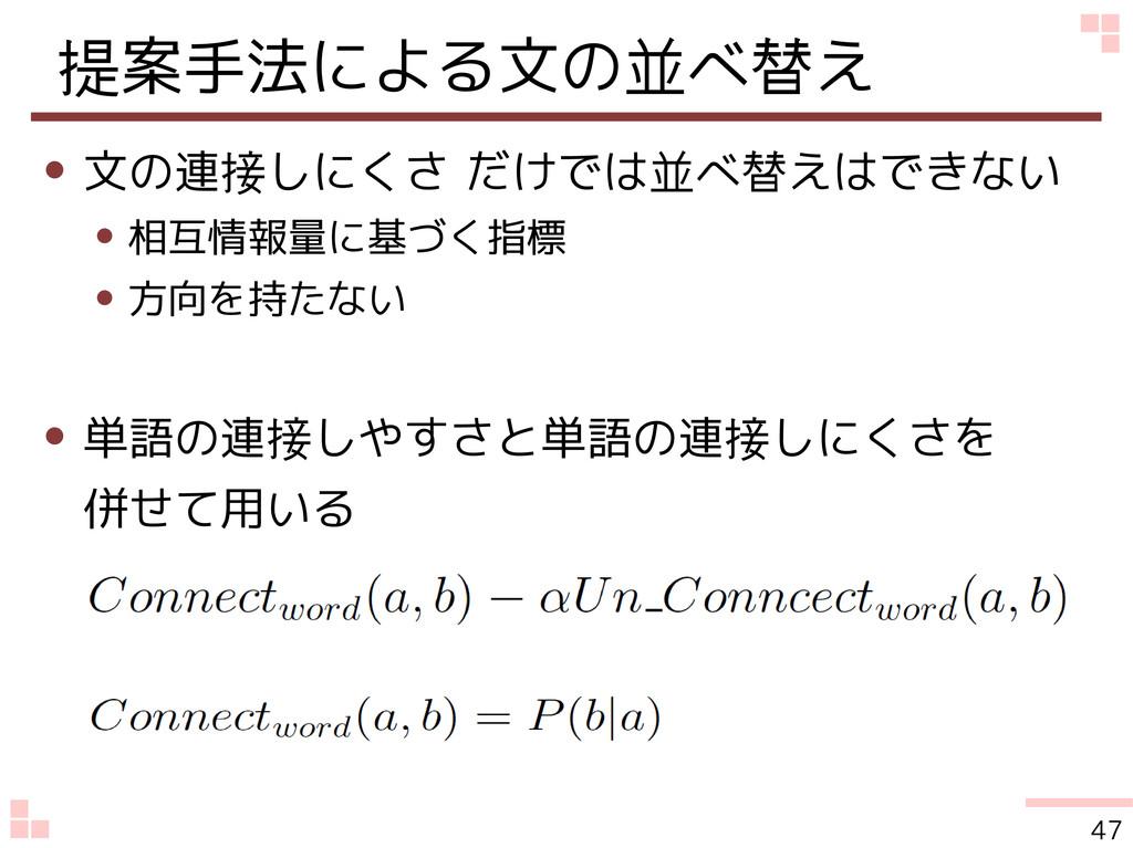 提案手法による文の並べ替え ● 文の連接しにくさ だけでは並べ替えはできない ● 相互情報量に...