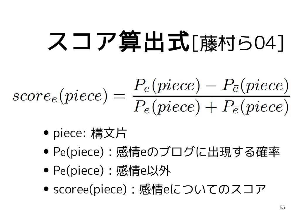 55 スコア算出式[藤村ら04] ● piece: 構文片 ● Pe(piece):感情eのブ...