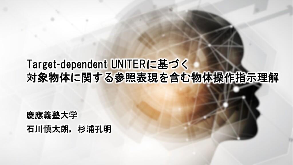 Target-dependent UNITERに基づく 対象物体に関する参照表現を含む物体操作...