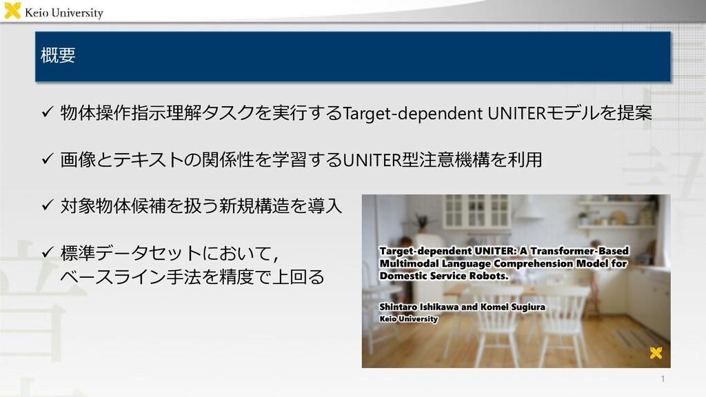  物体操作指示理解タスクを実行するTarget-dependent UNITERモデルを提案...