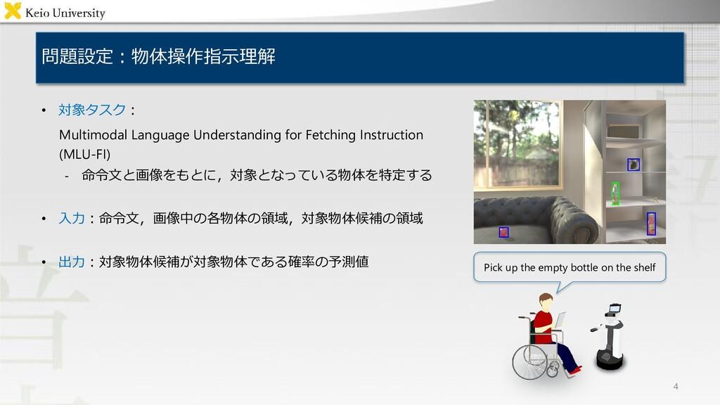 問題設定:物体操作指示理解 4 • 対象タスク: Multimodal Language Un...