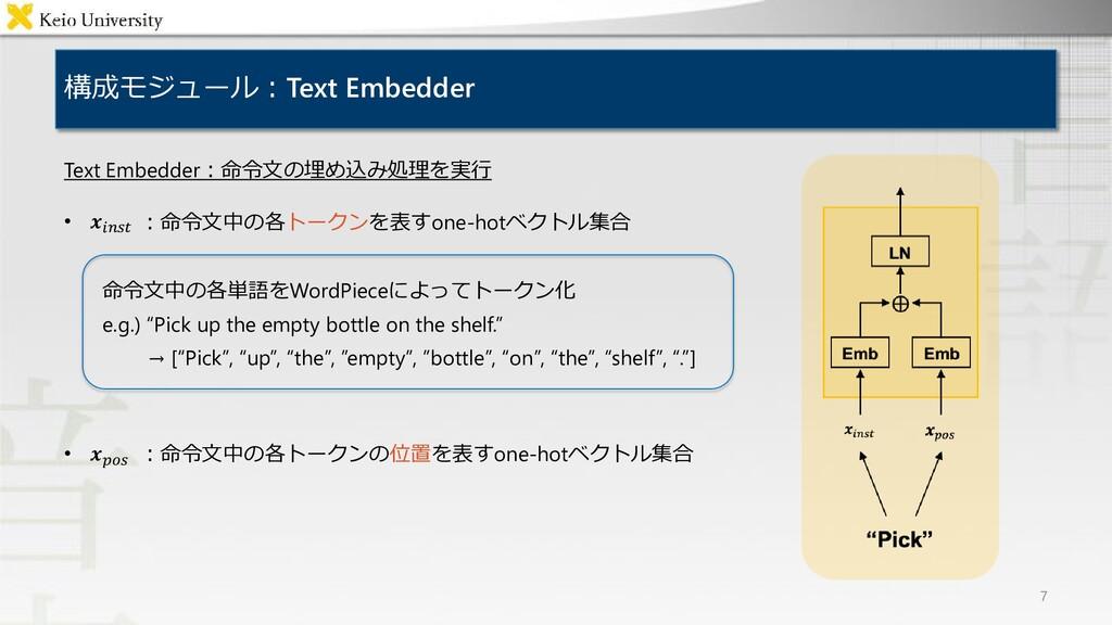 構成モジュール:Text Embedder 7 Text Embedder:命令文の埋め込み処...
