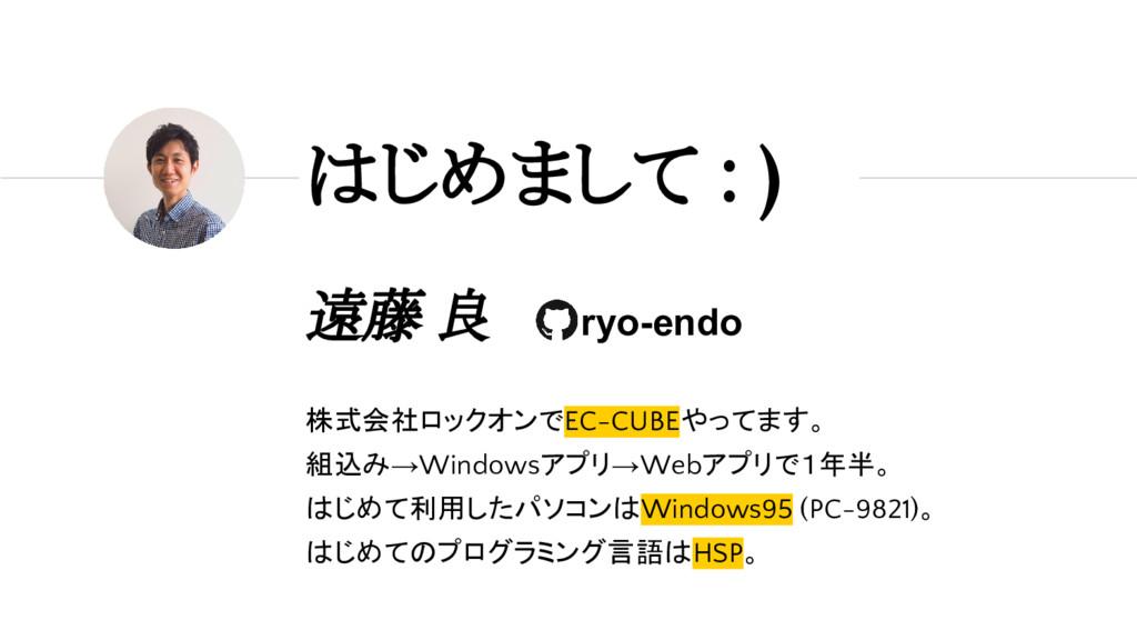 遠藤 良 ryo-endo 株式会社ロックオンでEC-CUBEやってます。 組込み→Windo...