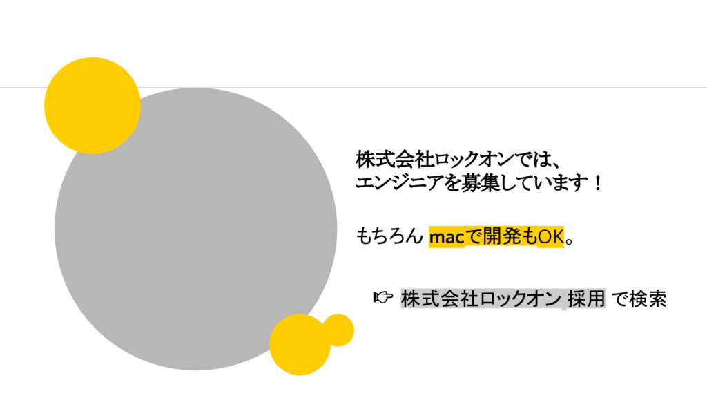 株式会社ロックオンでは、 エンジニアを募集しています! もちろん macで開発もOK。   株...