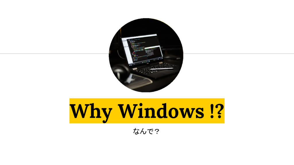 Why Windows !? なんで?