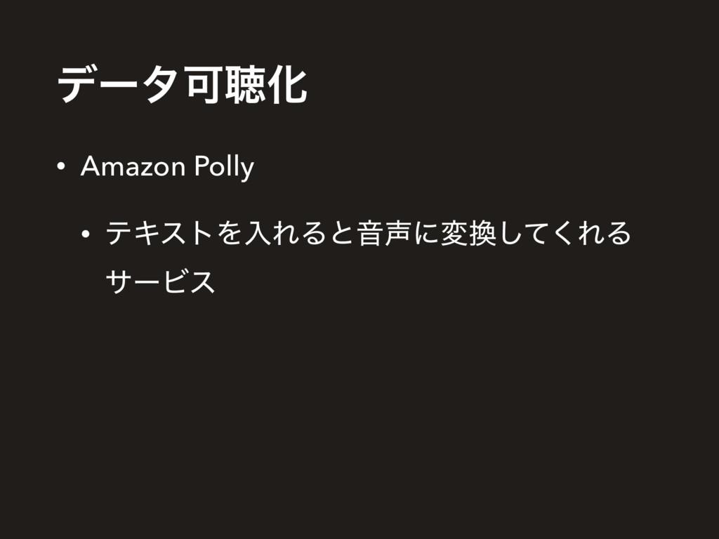 σʔλՄௌԽ • Amazon Polly • ςΩετΛೖΕΔͱԻʹมͯ͘͠ΕΔ αʔ...