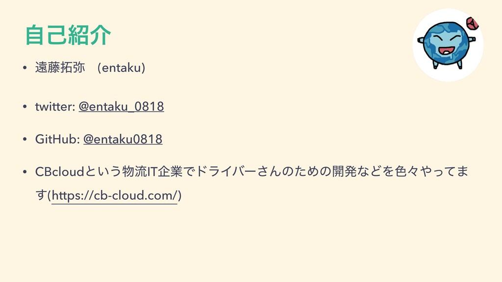 ࣗݾհ • ԕ౻ɹ(entaku)   • twitter: @entaku_0818 ...