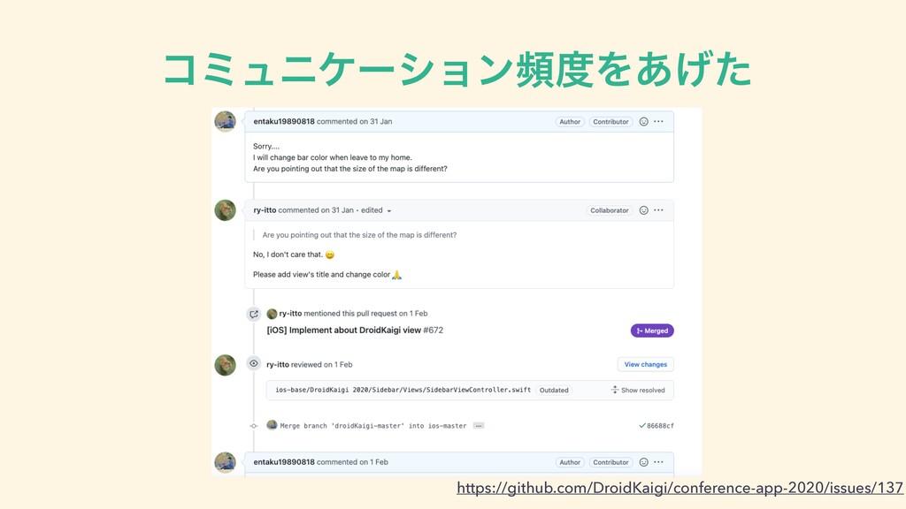 ίϛϡχέʔγϣϯසΛ͋͛ͨ https://github.com/DroidKaigi/c...