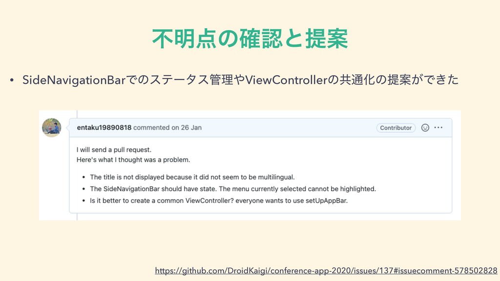 ෆ໌ͷ֬ͱఏҊ https://github.com/DroidKaigi/confere...