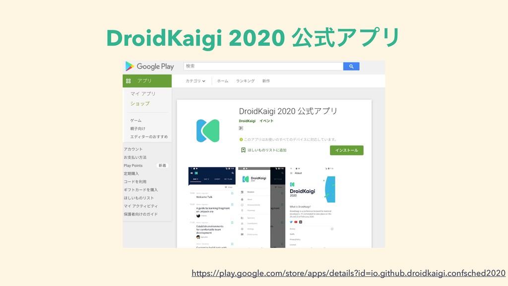 DroidKaigi 2020 ެࣜΞϓϦ https://play.google.com/s...
