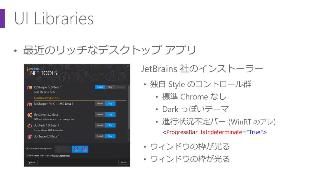 UI Libraries • 最近のリッチなデスクトップ アプリ JetBrains 社のイン...