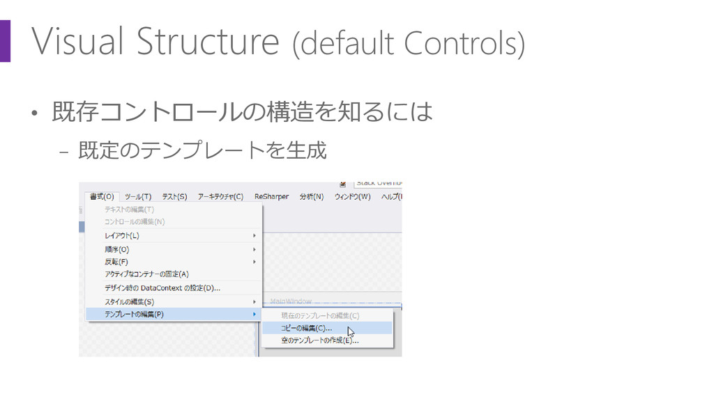 Visual Structure (default Controls) • 既存コントロールの...