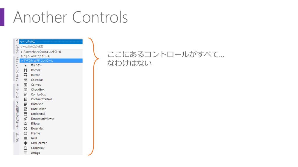Another Controls ここにあるコントロールがすべて… なわけはない