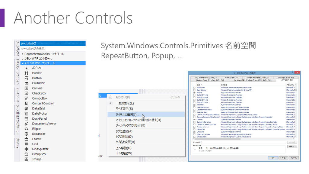 Another Controls System.Windows.Controls.Primit...