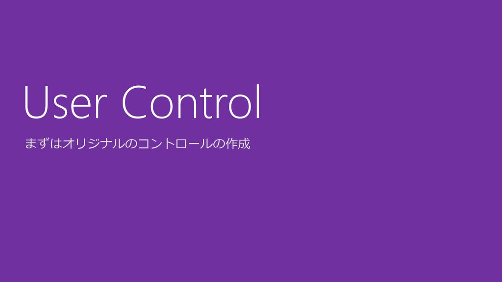 まずはオリジナルのコントロールの作成 User Control