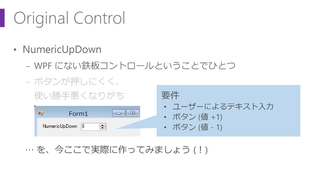 Original Control • NumericUpDown − WPF にない鉄板コント...