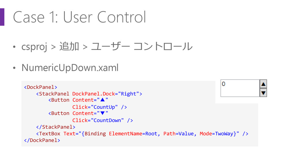 Case 1: User Control • csproj > 追加 > ユーザー コントロー...