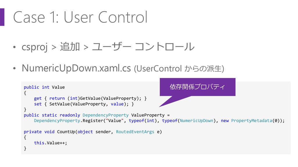 • csproj > 追加 > ユーザー コントロール • NumericUpDown.xam...