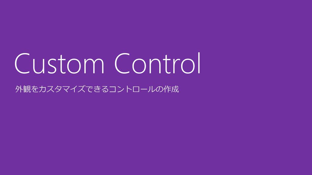 外観をカスタマイズできるコントロールの作成 Custom Control
