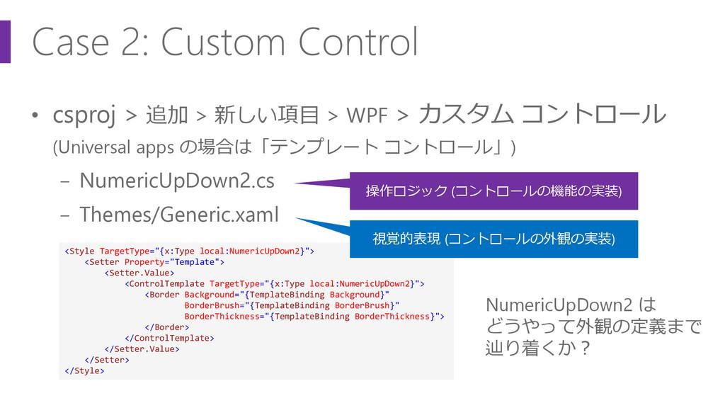 Case 2: Custom Control • csproj > 追加 > 新しい項目 > ...