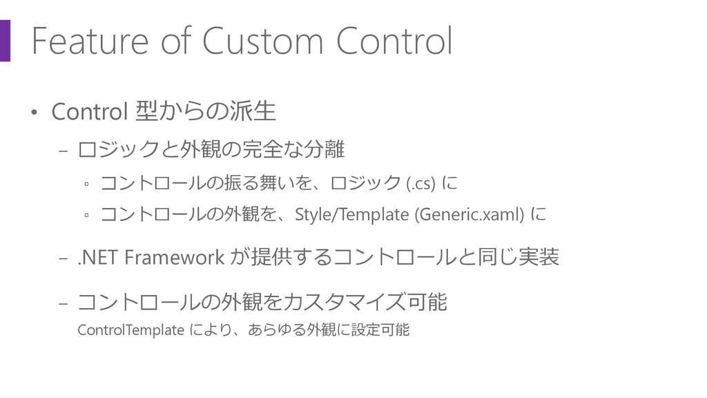 Feature of Custom Control • Control 型からの派生 − ロジ...
