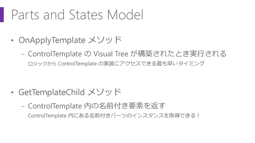 Parts and States Model • OnApplyTemplate メソッド −...