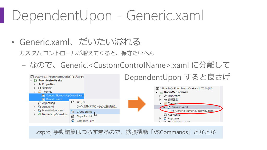 DependentUpon - Generic.xaml • Generic.xaml、だいた...