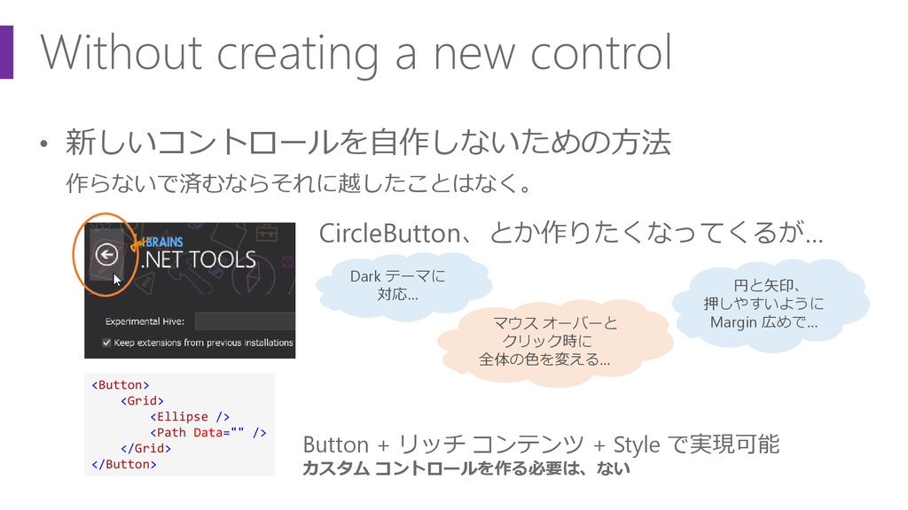 Without creating a new control • 新しいコントロールを自作しな...