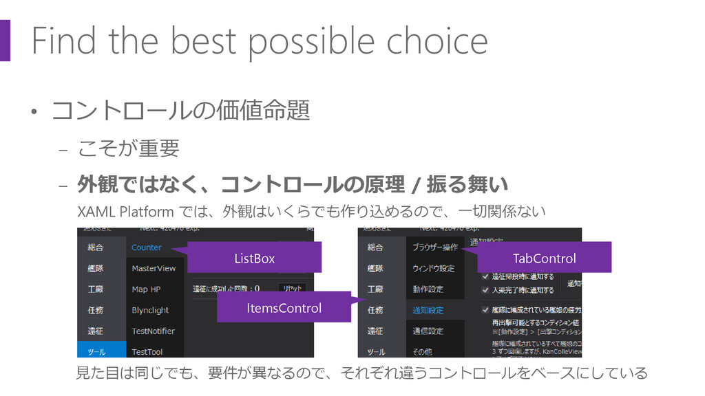 Find the best possible choice • コントロールの価値命題 − こ...