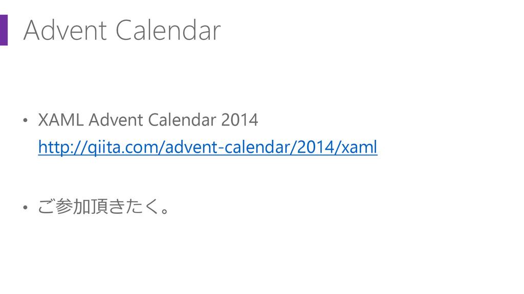 Advent Calendar • XAML Advent Calendar 2014 htt...