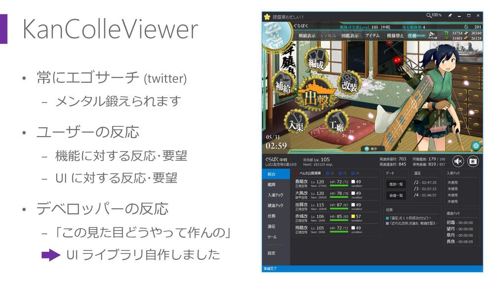 KanColleViewer • 常にエゴサーチ (twitter) − メンタル鍛えられます...