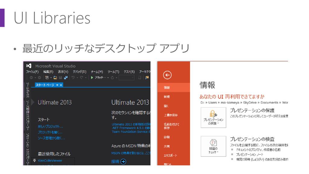 UI Libraries • 最近のリッチなデスクトップ アプリ
